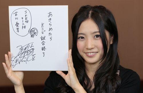 元SKE48のメンバー古川愛李が結婚&出産を発表!!ファンの反応は!?のサムネイル画像