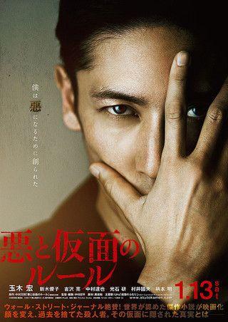 玉木宏主演映画「悪と仮面のルール」のストーリーとキャスト!のサムネイル画像