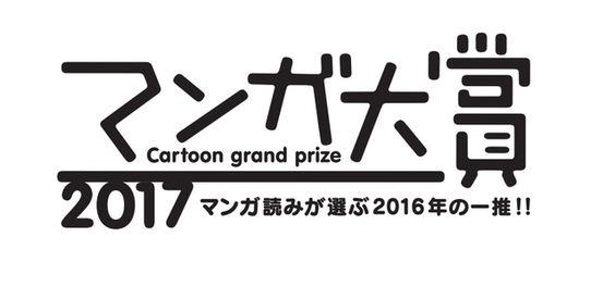 今年も発表!2018年マンガ大賞!!ノミネートされたのはどの作品か?のサムネイル画像