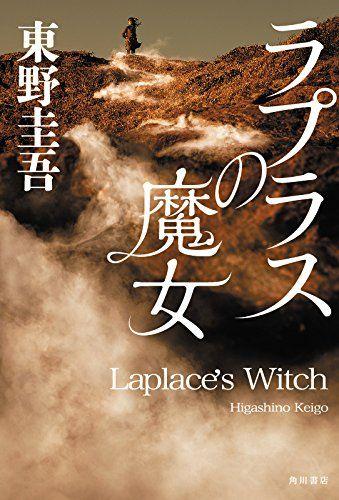 【映画ラプラスの魔女】櫻井翔主演!出演するキャストがとにかく豪華のサムネイル画像
