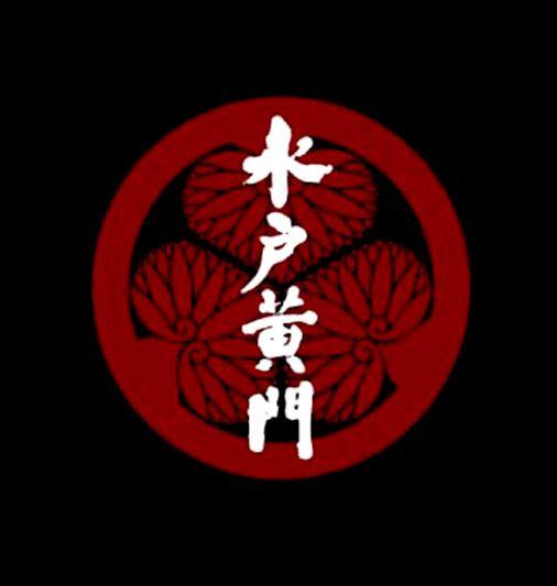 「水戸黄門」歴代キャストやエピソードをご紹介!あなたは誰が好き?のサムネイル画像