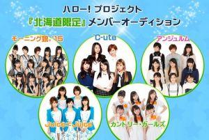 【ハロプロ】北海道に新アイドルグループを結成する!?真相のサムネイル画像