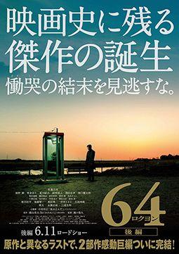 超豪華キャスト陣達が送る映画「64」。魅力を大紹介します!のサムネイル画像