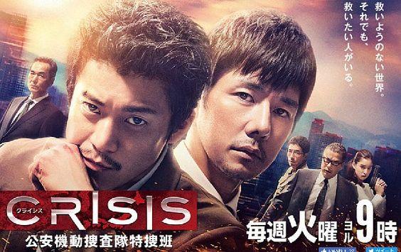 小栗旬さんが主演した話題のドラマ『クライシス』を徹底解説◎のサムネイル画像