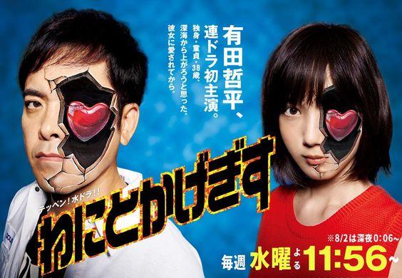 本田翼のセクシー演技が大きな話題に!ドラマ『わにとかげぎす』のサムネイル画像
