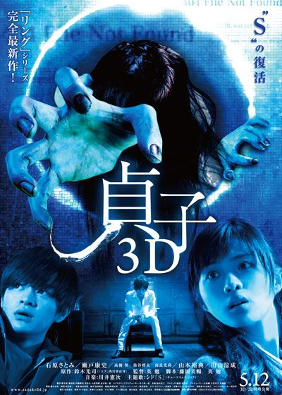 女優石原さとみさんが、『貞子3D』でホラー映画に初挑戦しました。のサムネイル画像