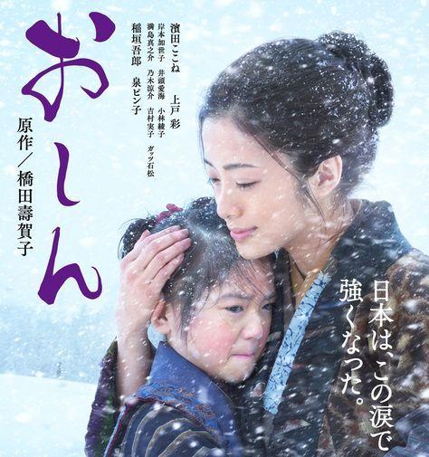 上戸彩が映画「おしん」の母親役に抜擢!泉ピン子からチクリ!?のサムネイル画像