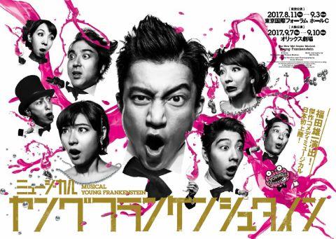 小栗旬は大阪ではっちゃけるらしい!舞台や舞台挨拶で大爆笑!のサムネイル画像