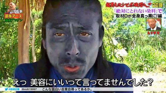 ナスdの黒い肌はCG加工されていた?ナスdの黒い肌の真相に迫る!のサムネイル画像
