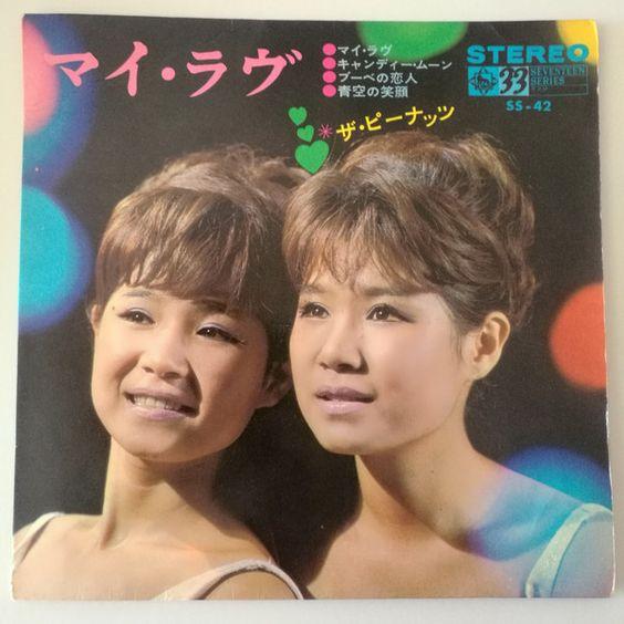ザ・ピーナッツの伊藤エミは沢田研二との離婚後何をしてた?慰謝料?のサムネイル画像