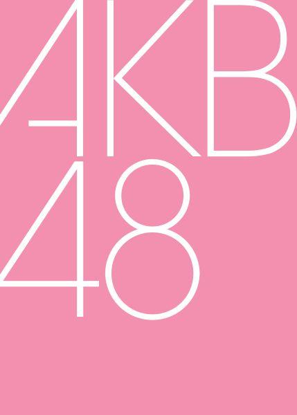 元AKB48総支配人戸賀崎智信の現在は?なぜ退社した?炎上の真相は?のサムネイル画像