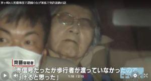 茅ヶ崎死傷事件の斉藤久美子容疑者とは?犯人の息子やその後は?のサムネイル画像