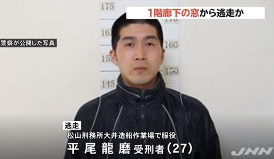 平尾龍磨受刑者は在日韓国人?逮捕逃走理由は?イケメンって本当?のサムネイル画像