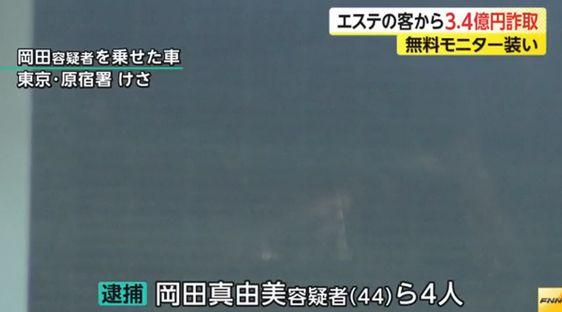 エステサロン経営者の岡田真由美が3億4千万円の詐欺容疑で逮捕?のサムネイル画像