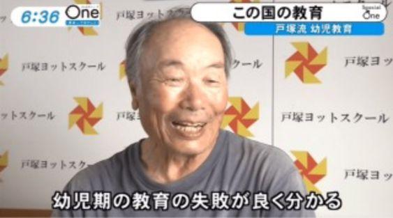 戸塚ヨットスクール卒業生芸能人は誰?戸塚ヨットスクール事件とは ...