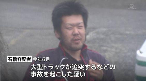 石橋和歩被告の彼女や生い立ちは?いじめられっ子の過去も!!のサムネイル画像