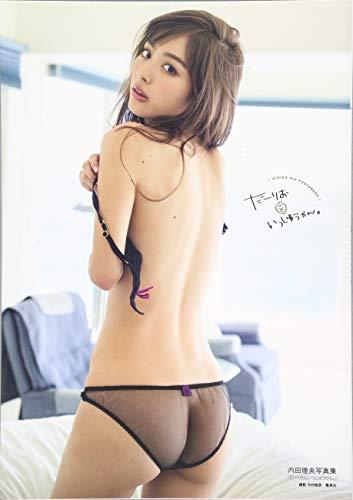内田理央の現在の熱愛彼氏は誰?過去の熱愛彼氏も一挙公開!【2019完全版】のサムネイル画像