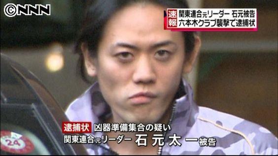 関東連合元リーダー・石元太一の現在は?獄中でブログを書いてる!?のサムネイル画像