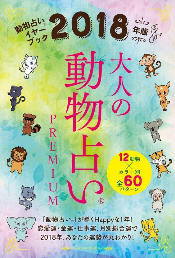 動物の夢占いまとめ!動物園の夢は?犬や猫はどんな意味があるの?のサムネイル画像