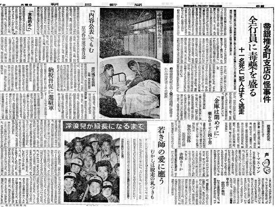 帝銀事件の真犯人は?既に亡くなった平沢貞通は冤罪で真相は闇の中にのサムネイル画像