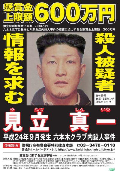 関東連合リーダー見立真一は現在フィリピン逃亡中?妻や生い立ちは?のサムネイル画像