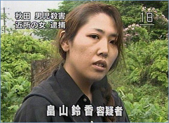 畠山鈴香が秋田児童連続殺害事件を起こしたのは生い立ちがきっかけだった?のサムネイル画像