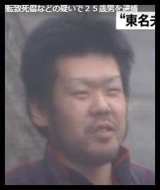 【東名あおり運転事故】石橋和歩の現在(2019)は?彼女や親は?のサムネイル画像