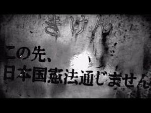 九州の最恐心霊スポットとされる「犬鳴峠」エピソードが怖すぎる!のサムネイル画像
