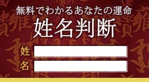 よく当たる占い師・安斎勝洋の評判は?鑑定料金や口コミ、死因についてのサムネイル画像