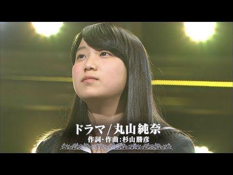 【歌うま】丸山純奈の現在の高校や彼氏は?バンド活動や新曲も!のサムネイル画像
