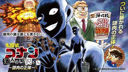 名探偵コナンの犯人が主人公⁉『犯人の犯沢さん』が面白い!のサムネイル画像