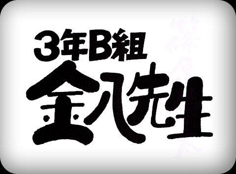 金八先生に出演していた元ジャニーズ「東新良和」の現在(2021)とは?のサムネイル画像