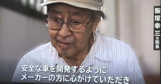 「池袋暴走事故」飯塚幸三被告の凄すぎる経歴と現在(2021)は?のサムネイル画像