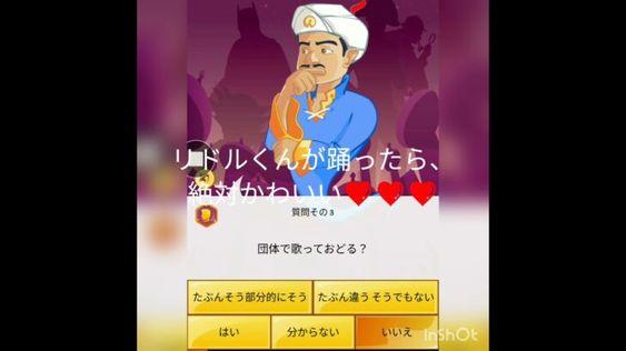 当たり過ぎて怖いと話題のゲームアプリ・「アキネーター」は危ない?のサムネイル画像
