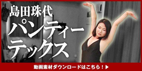 島田珠代が世間に衝撃を与えた話題のギャグとは?現在(2021)は?のサムネイル画像