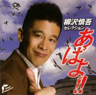 【あばよっ!柳沢慎吾】「あばよ!」に苦悩していた過去を告白?!のサムネイル画像