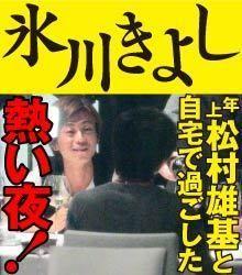 松村雄基は結婚できないのではなく結婚しない?その理由とは?のサムネイル画像