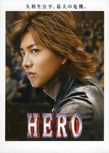 HEROのキムタクみたいになりたい!検事の気になる年収と実態とはのサムネイル画像