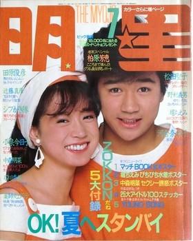 【恋人同士だった!!】近藤真彦と中森明菜のアイドル時代と現在は?のサムネイル画像