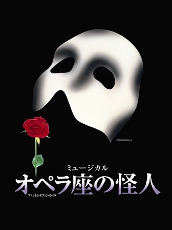 【劇団四季のオペラ座の怪人は凄いらしい!!】の魅力に迫る!!のサムネイル画像