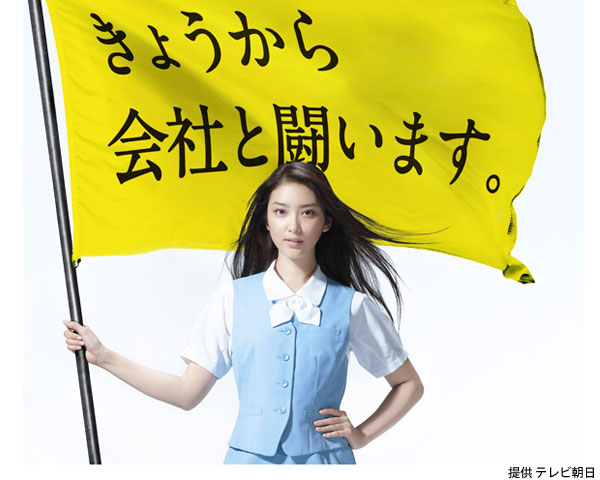 武井咲がハラスメントと戦う!!ドラマ「エイジハラスメント」とはのサムネイル画像