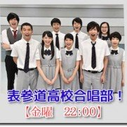 神田沙也加が再び美声を披露!新金10ドラマ『表参道高校合唱部』とはのサムネイル画像