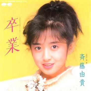 【元祖】可愛すぎる!斉藤由貴が「卒業」でデビューしてからの30年のサムネイル画像