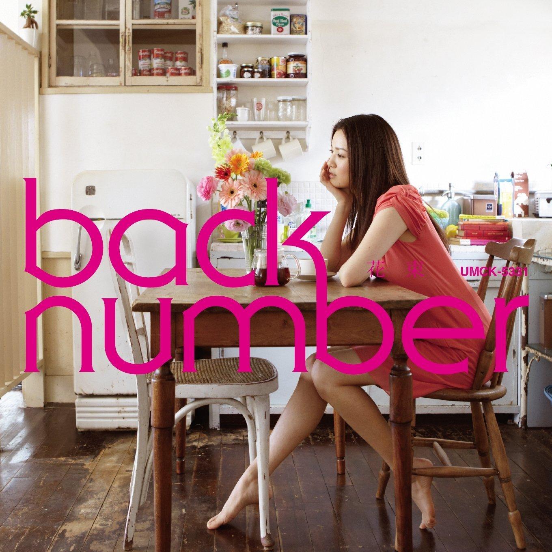 back numberの人気曲『花束』付き合い始めのカップルにピッタリ!のサムネイル画像