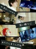 世界の終わり(SEKAI NO OWARI)の『眠り姫』の歌詞って泣ける!  のサムネイル画像