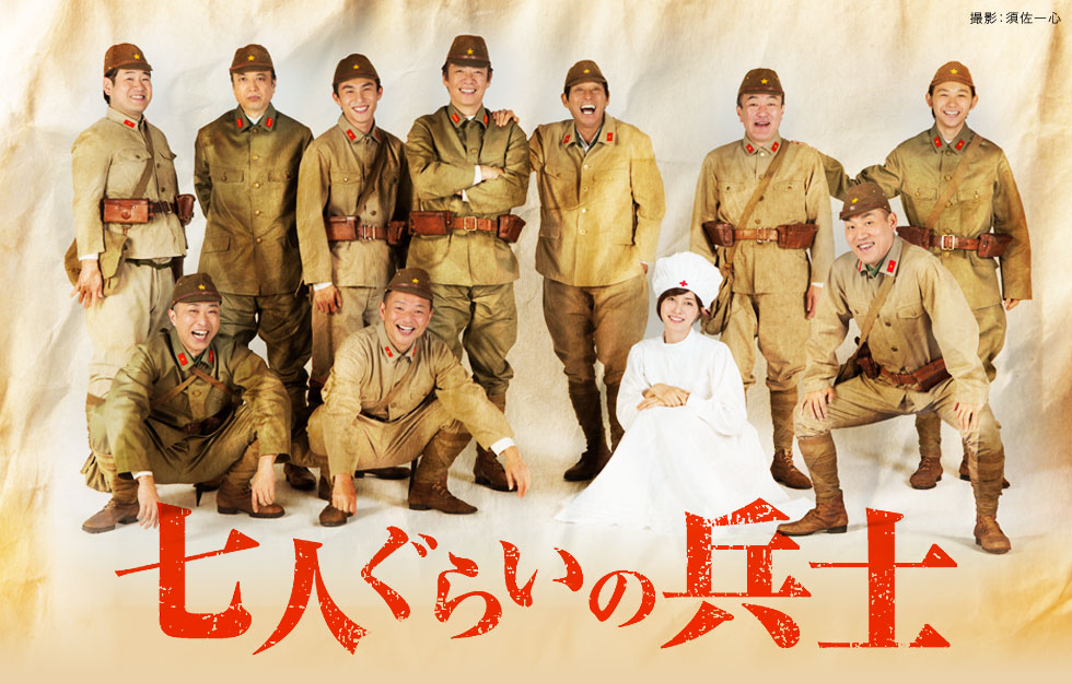 明石家さんま・演劇初舞台を果たした「七人ぐらいの兵士」出演!のサムネイル画像