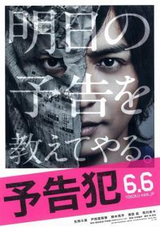 演技派俳優として大活躍!生田斗真が主演のおすすめ映画作品一覧のサムネイル画像