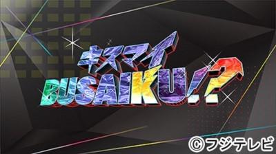 木村拓哉「キスマイBUSAIKU!?」ついに単独出演!ダメ出しも・・?!のサムネイル画像