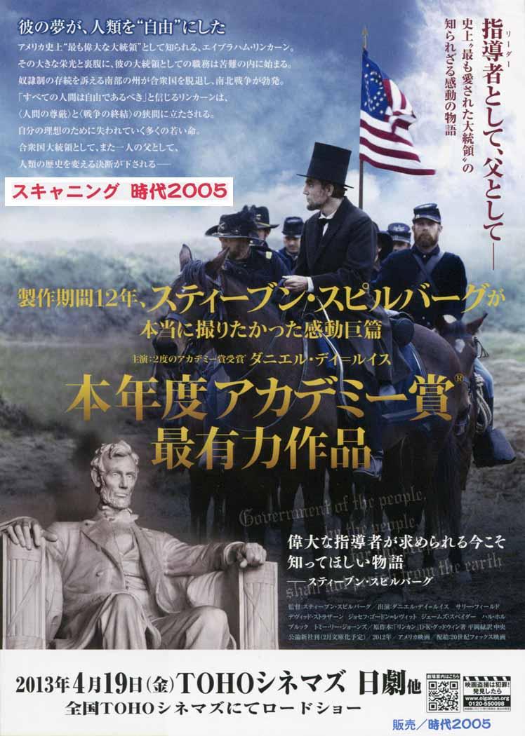 人気外国映画「リンカーン」を紹介します。日本でも人気だった?のサムネイル画像