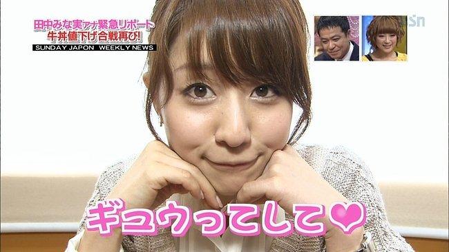 元TBSアナウンサー・元ぶりっ子の田中みな実さんは性格悪い?のサムネイル画像